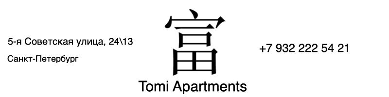 Tomi Apartments мини квартиры посуточно в центре Санкт-Петербурга